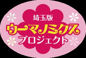 埼玉県 浦和 吉見歯科 ウーマノミクス